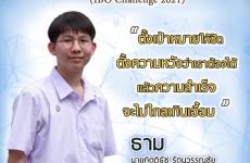 การแข่งขันชีววิทยาโอลิมปิกระหว่างประเทศ (IBO CHALLENGE ครั้งที่ 32)  ตั้งแต่วันที่ 18 - 23 กรกฎาคม 2564 ผ่านระบบออนไลน์ โดยสาธารณรัฐโปรตุเกส