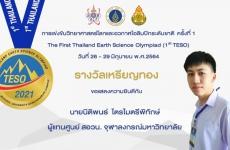 การแข่งขันวิทยาศาสตร์โลกและอวกาศโอลิมปิกระดับชาติ ครั้งที่ 1  The First Thailand Earth Science Olympiad (1st TESO)